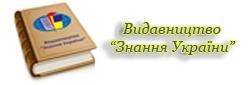"""Видавництво """"Знання України"""""""